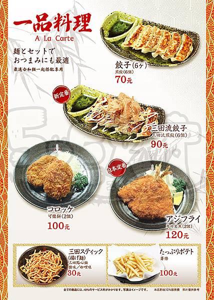 食記三田製麵所17.jpg