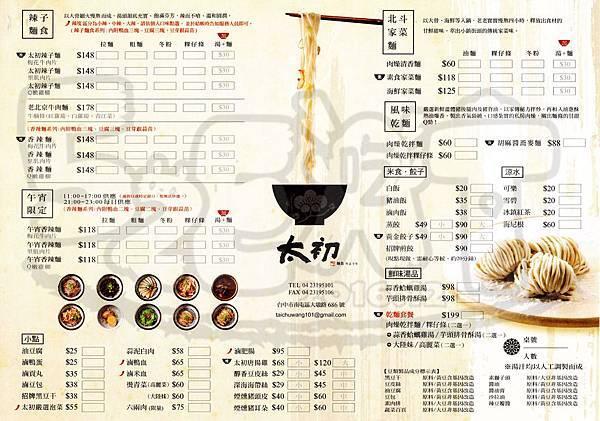 食記太初麵食1.jpg
