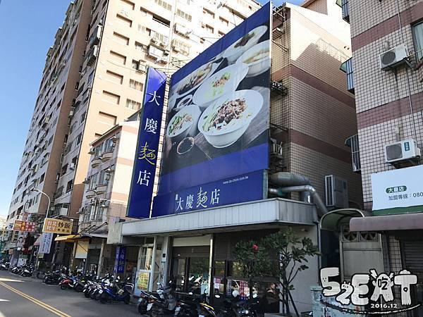 食記大慶麵店2.jpg