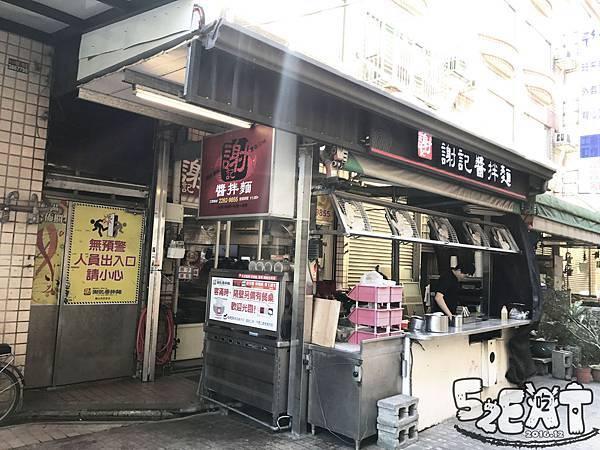食記謝記醬拌飯2.jpg