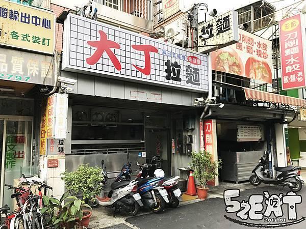 食記大丁拉麵2.jpg