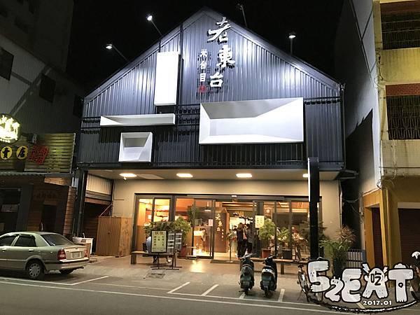 食記老東台3.jpg