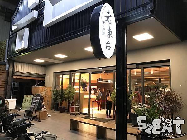 食記老東台2.jpg
