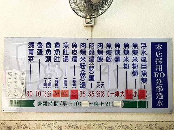 食記阿鳳浮水魚羹1.jpg
