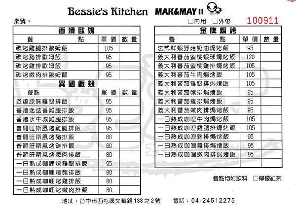 食記MAK3.jpg