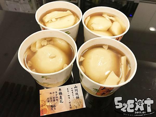 食記木桶豆花7.jpg