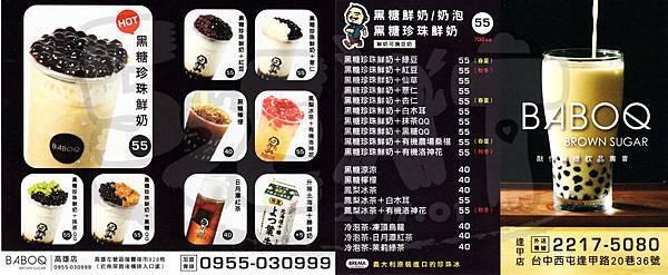 食記阿献手工黑糖1.jpg