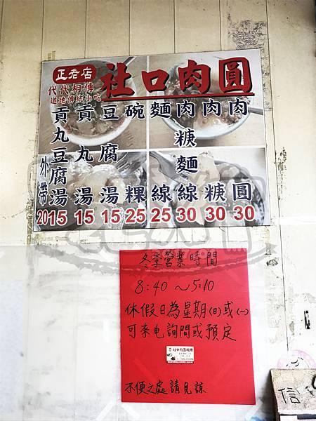 食記社口肉圓12.jpg