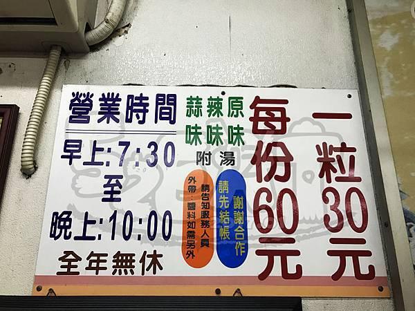 食記登邑(鄧)記肉圓1.jpg