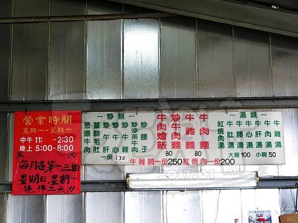 食記牛肉林1.jpg