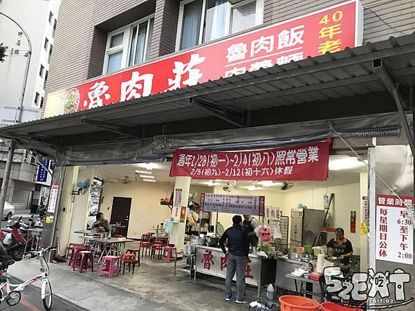 食記魯肉莊3.jpg