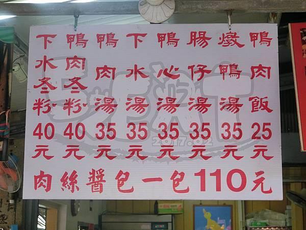 福安鴨肉飯3.jpg