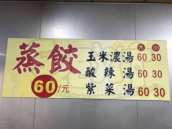 食記洪記蒸餃1.jpg