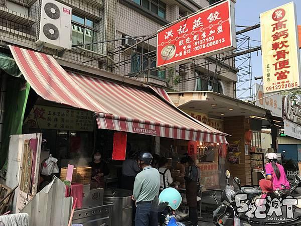 食記洪記蒸餃3.jpg