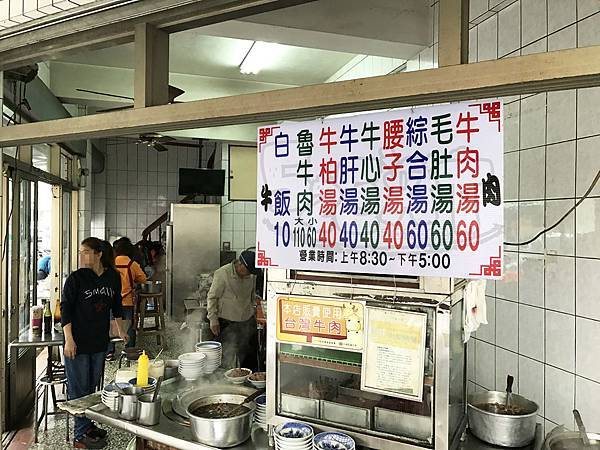 食記輝煌牛肉湯6.jpg