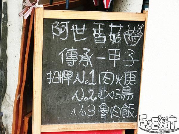 食記阿世香菇肉羹7.jpg