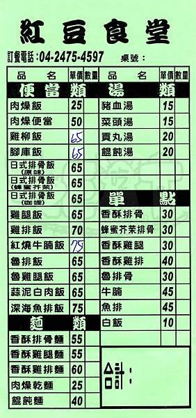 食記紅豆食堂1.jpg