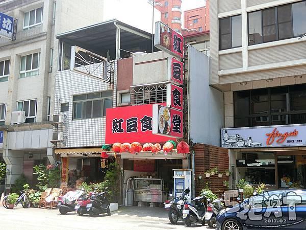 食記紅豆食堂2.jpg