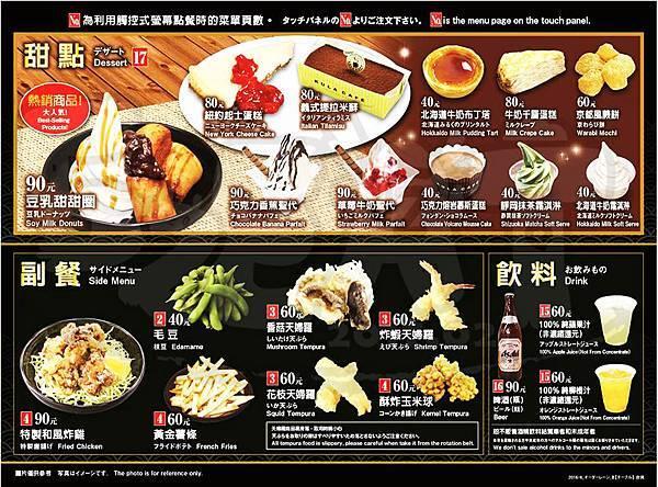 食記藏壽司22.jpg