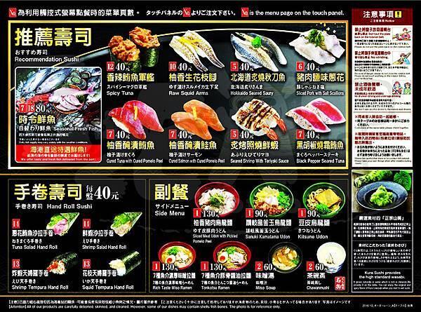 食記藏壽司1.jpg