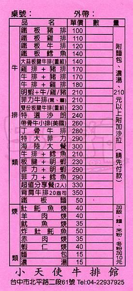 食記小天使牛排1.jpg