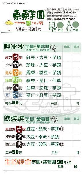 食記東東芋園1.jpg