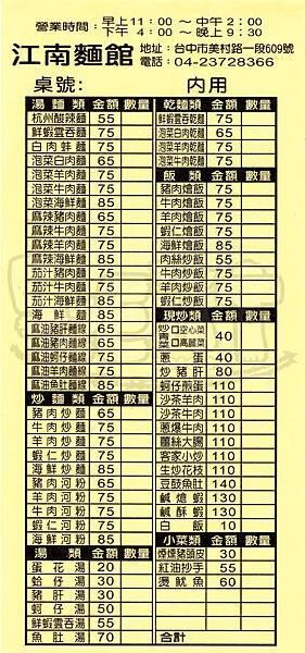 食記江南麵館1.jpg
