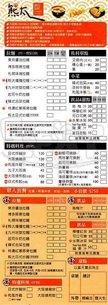 食記熊太拉麵1.jpg