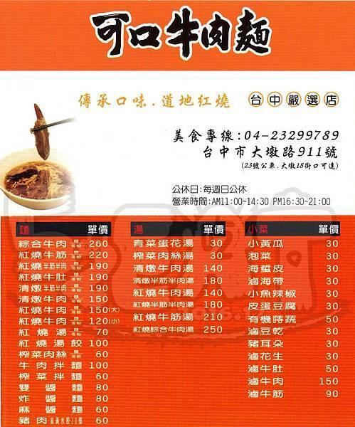 食記可口牛肉麵1.jpg