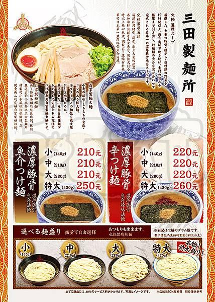 食記三田製麵所1.jpg