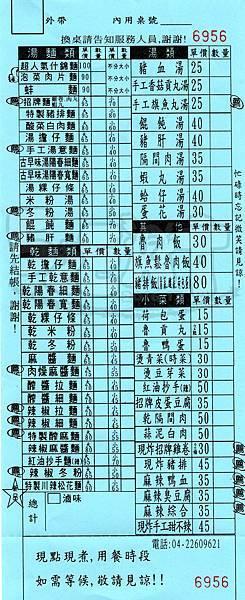 食記大慶麵店1.jpg