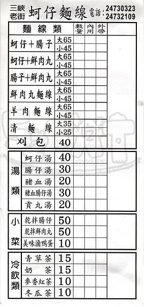 食記三峽蚵仔麵線1.jpg