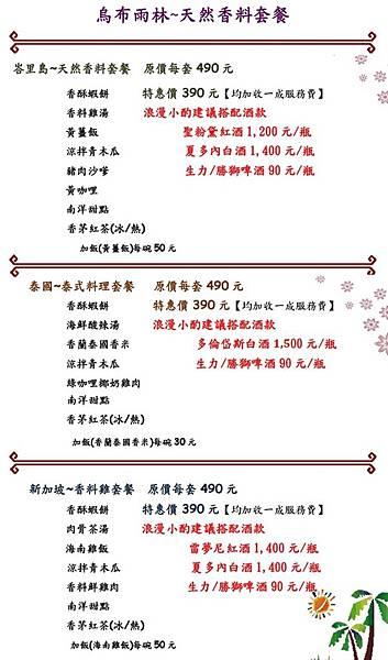 食記烏布雨林1.jpg