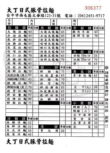 食記大丁拉麵1.jpg