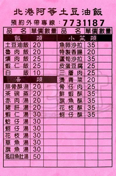 食記阿等土豆油飯1.jpg