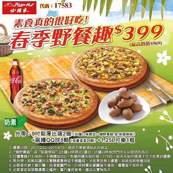20170302 必勝客春季素食饗宴餐399.jpg