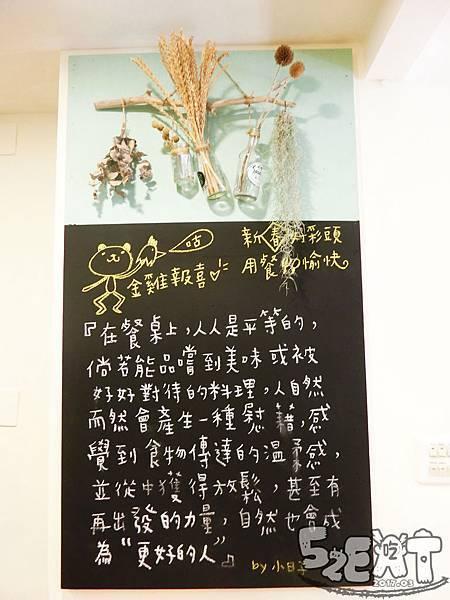 食記蔬服蛋餅15.jpg