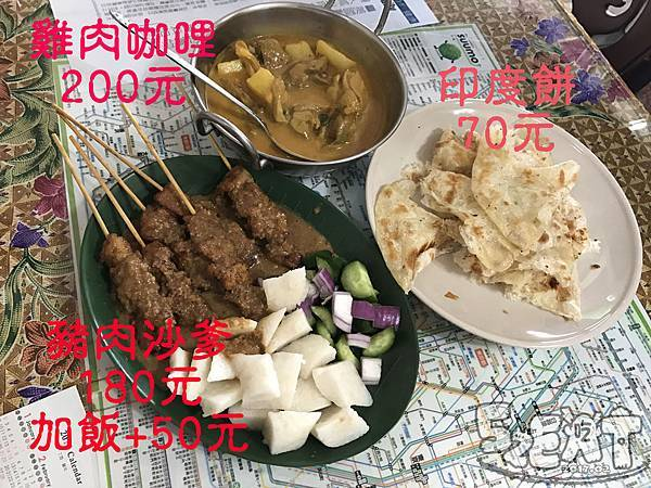 食記咖哩媽紀1.jpg