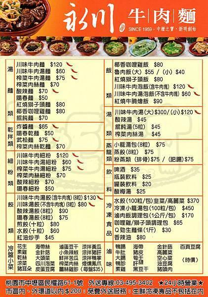 食記永川牛肉麵1.jpg