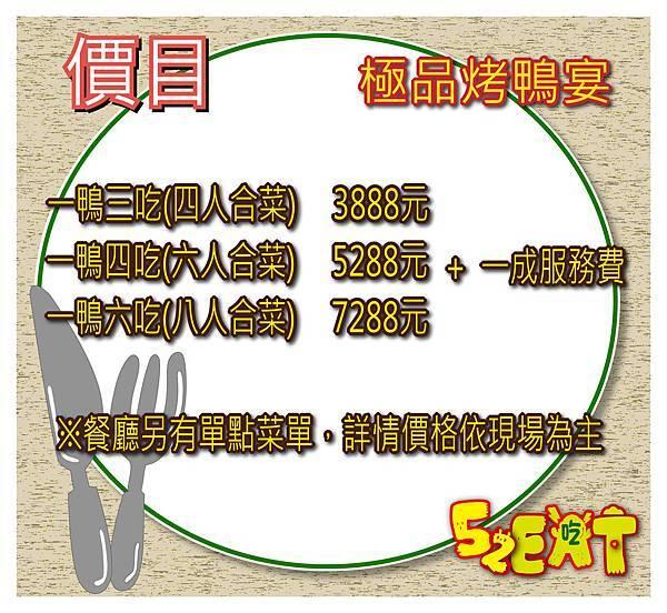 台南晶英酒店(晶英軒).jpg