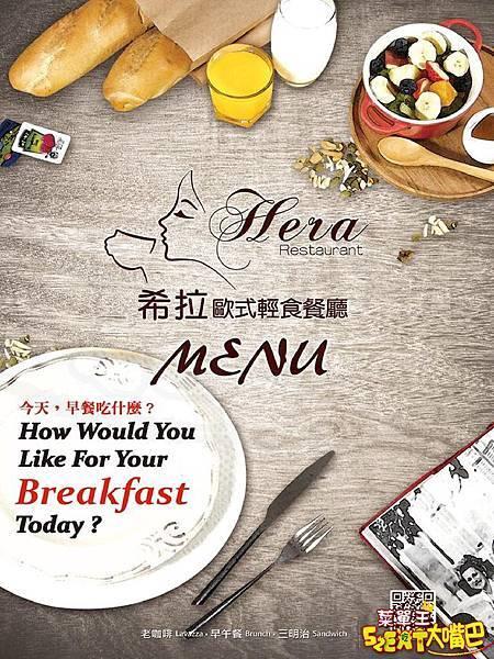希拉餐廳菜單4-1
