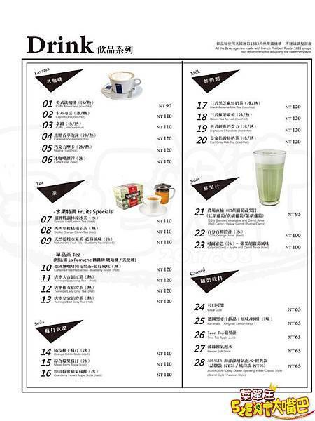 希拉餐廳菜單9