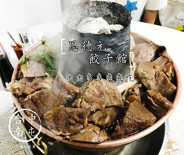 20171202清真恩德元餃子館