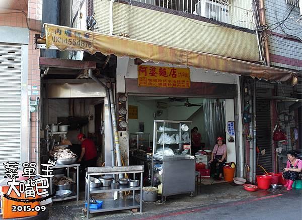 阿婆麵店-2ok