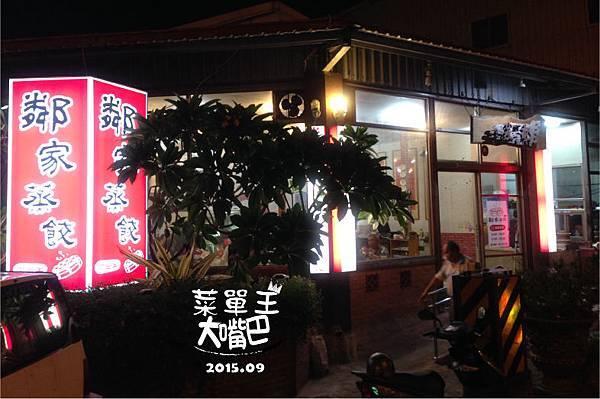 台東鄰家蒸餃-2ok
