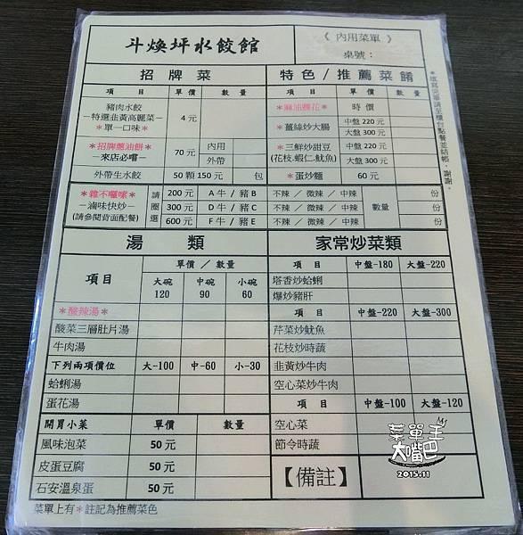 斗煥坪水餃2