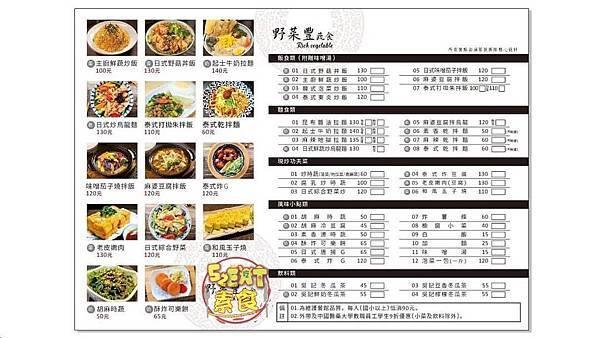 大豐野菜館2