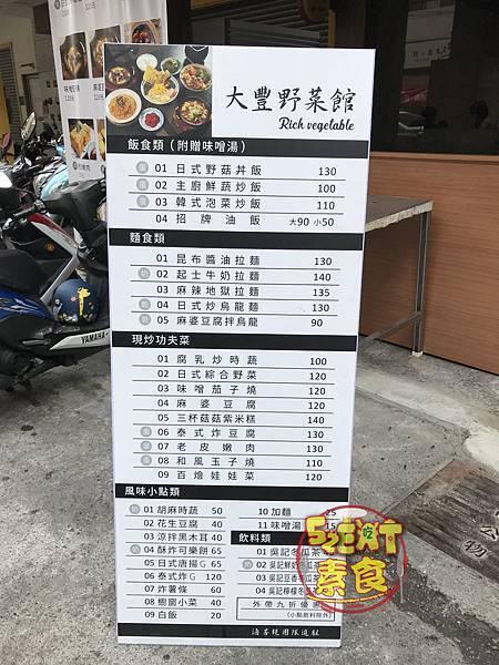 大豐野菜館19
