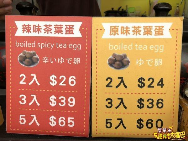 食記所長茶葉蛋8