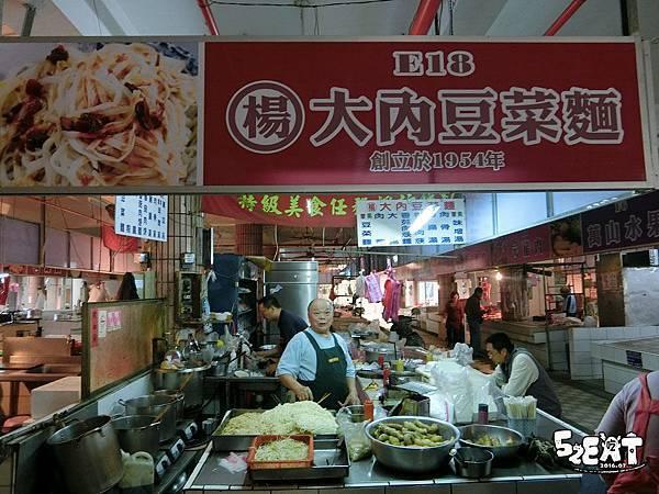 食記大內豆菜麵4